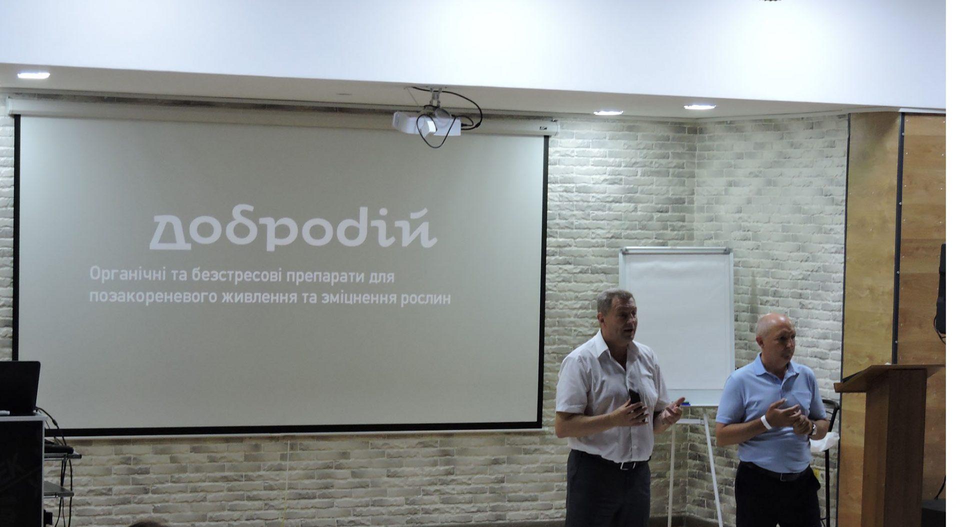 Нарада-семінар від ТОВ «ПоділляАгроЗахист»